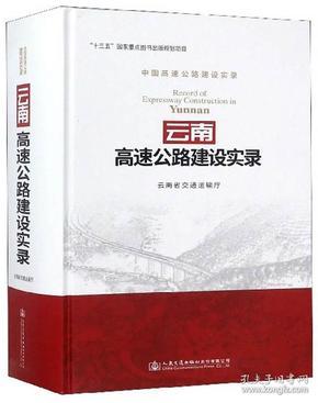 云南高速公路建设实录