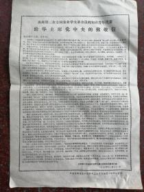 《给华主席党中央的致敬信》