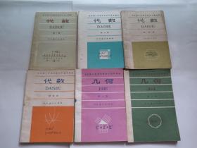(80年代怀旧课本)全日制十年制学校初中数学课本代数+ 几何 (6册合售)