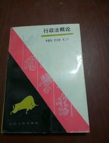行政法概论(苏尚智签名)