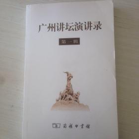 广州讲坛演讲录.第一辑