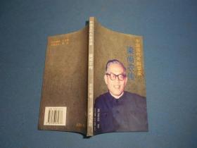 梁尚农传:中国当代外科学家-99年一版一印