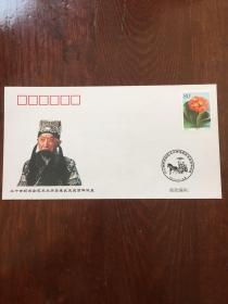 二十世纪京剧艺术大师马连良先生百年诞辰纪念封