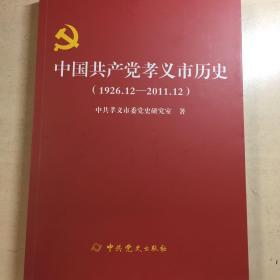 中国共产党孝义市历史