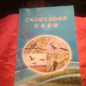 商河县野生动物画册