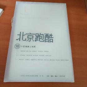 北京跑酷:18个区域路上观察