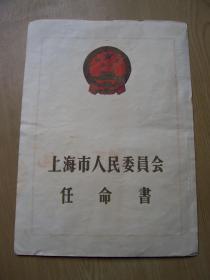 上海市人民委员会任命书 (1960年)16开【2--7】