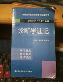 诊断学速记(轻松记忆三点丛书)