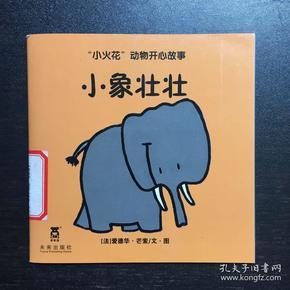 小火花(共23册)