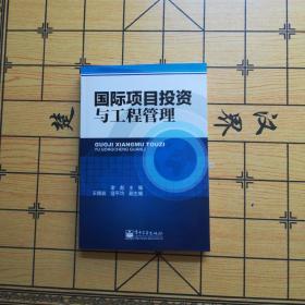 国际项目投资与工程管理