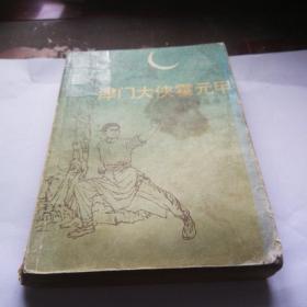 《津門大俠霍元甲》1984年9月第一版第一次印刷