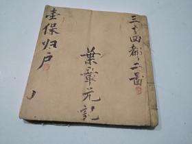<壹保归户>东阳县永昌乡三十四都二啚鱼鳞册共138页