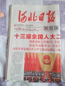 河北日报2019年3月16日,河北文安县工业园生产汽车零部件照片。