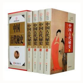 中国古代秘史