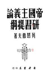帝国主义论研习提纲(复印本)