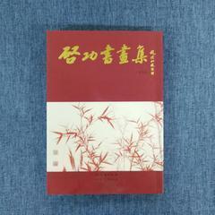 啓功书画集
