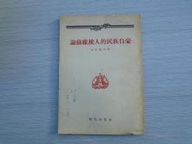 论苏维埃人的民族自豪(32开平装1本 封面有原藏书人签名,内页有少量笔画横,原版正版书,包真。详见书影)