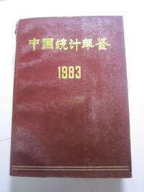 中国统计年鉴 1983
