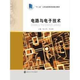 """""""十二五""""江苏省高等学校重点教材/电路与电子技术"""