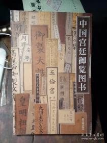 中国宫廷御览图书