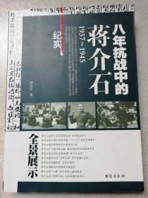 八年抗战中的蒋介石(1937-1945)