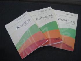 """""""新基础教育""""成型性研究丛书(共3册):创:生转型之美、行:成实践之美、抒:展成长之美"""