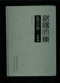 邵阳文库 民间文学——故事卷 乙编017(小16开精装本)