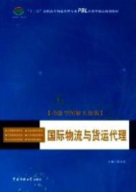 国际物流与货运代理:功能型图解实操版 周启良 中国传媒大学出版社