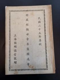 《楞严经观世音菩萨圆通章》1册全 民国上海圆明讲堂敬赠