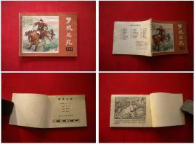 《罗成之死》说唐21,集体绘,四川1983.7一版一印,397号,连环画