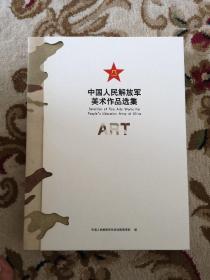 中国人民解放军美术作品选集(精装带盒套)