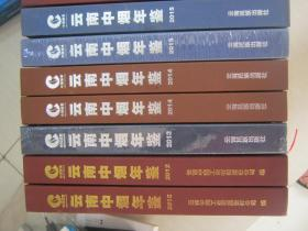 云南烟草年鉴2009