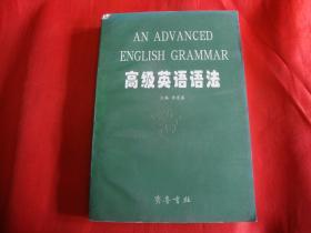高级英语语法
