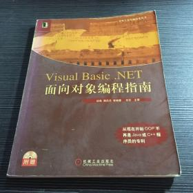 Visual Basic.NET 面向对象编程指南