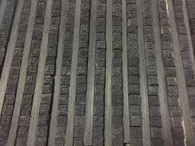 木活字雕版一块391字