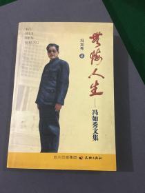 无悔人生:冯如秀文集