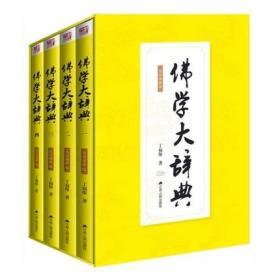 佛学大辞典(16开精装 全四册 简体横排版).