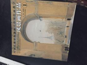近现代俄罗斯油画工作室绘画教学·风景画作品 1