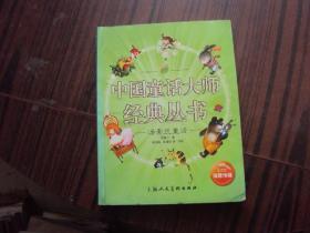 中国童话大师经典丛书——汤素兰童话