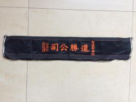 晚清或民国 绸缎布头广告商标 道胜公司 恒源祥