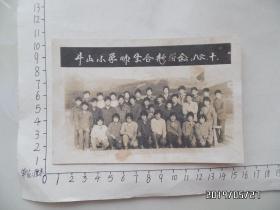 斗山小学师生合影留念(1986年10月,详见图S)