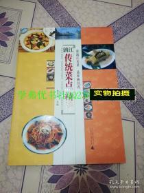 漓江传统菜点精粹