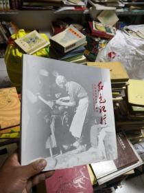 红色记忆 吴印咸抗战影像文献集【吴印咸孙女吴含光签名本】    B7