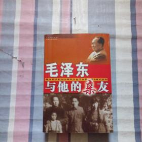 毛泽东与他的亲友