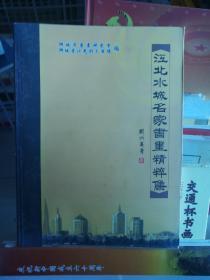 江北水城名家书画精粹集 (精装,16开,铜版纸,印刷精美!)