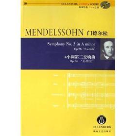 门德尔松a小调第三交响曲:Op.56苏格兰