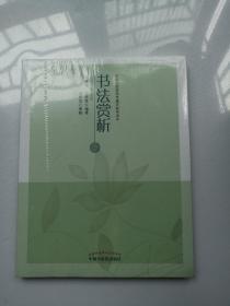 中医药院校特色通识教育读本:书法赏析