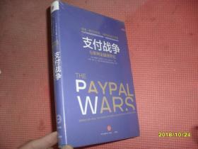 支付战争:互联网金融创世纪(未开封)