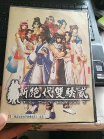 游戏光盘 新绝代双骄 贰 【2CD光盘】