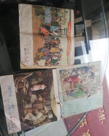 1956年画报3本